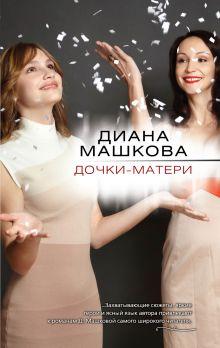 Машкова Д. - Дочки-матери обложка книги