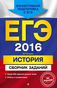 Обложка ЕГЭ-2016. История. Сборник заданий В.И. Егорова