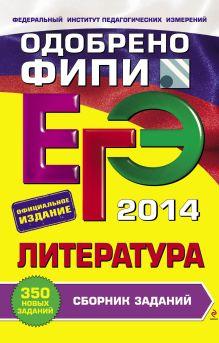 Обложка ЕГЭ-2014. Литература. Сборник заданий (ФИПИ) Е.А. Самойлова