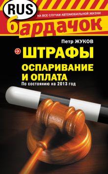 Штрафы. Оспаривание и оплата (по состоянию на 2013 год)