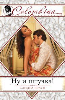 Браун С. - Ну и штучка! обложка книги