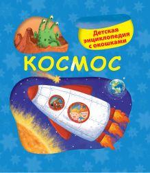 - 5+ Космос. Детская энциклопедия с окошками обложка книги