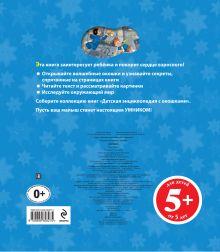 Обложка сзади 5+ Космос. Детская энциклопедия с окошками