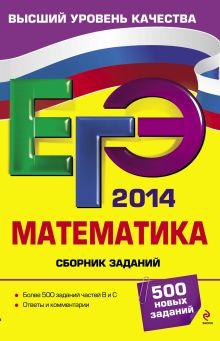 Кочагин В.В., Кочагина М.Н. - ЕГЭ-2014. Математика. Сборник заданий обложка книги