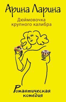 Дюймовочка крупного калибра обложка книги