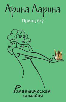 Принц б/у обложка книги