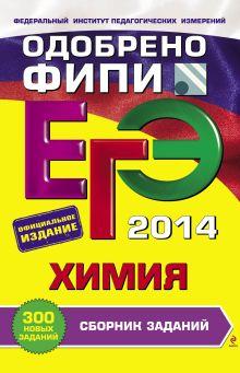 ЕГЭ-2014. Химия. Сборник заданий (ФИПИ) обложка книги