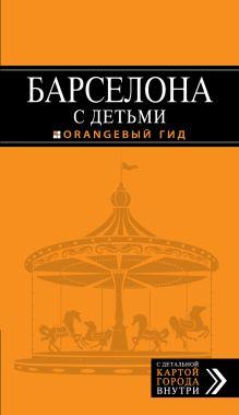 - Барселона с детьми обложка книги