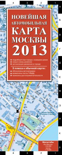 Новейшая автомобильная карта Москвы