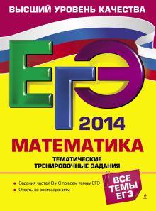ЕГЭ-2014. Математика. Тематические тренировочные задания обложка книги