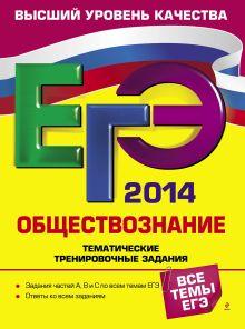 Кишенкова О.В. - ЕГЭ-2014. Обществознание. Тематические тренировочные задания обложка книги