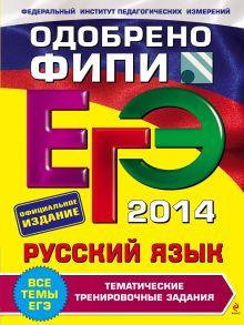ЕГЭ-2014. Русский язык. Тематические тренировочные задания (ФИПИ) обложка книги