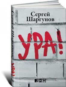 Шаргунов С. - УРА!. Шаргунов С. обложка книги