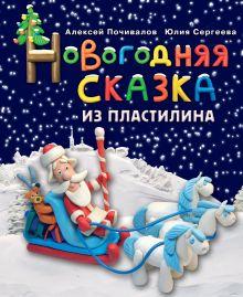 Сергеева Ю.Е., Почивалов А.В. - Новогодняя сказка из пластилина обложка книги