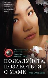 Пожалуйста, позаботься о маме: роман. Шин Кун-Суук Шин Кун-Суук
