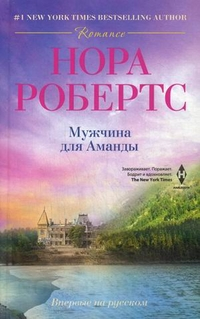 Мужчина для Аманды: роман. Робертс Н.
