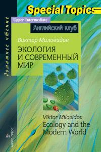 Экология и современный мир. Ecology and the Modern World. Домашнее чтение. Миловидов В.А. Миловидов В.А.