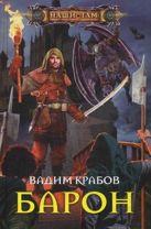 Барон: роман. Крабов В.