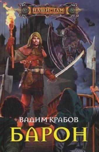 Барон: роман. Крабов В. Крабов В.