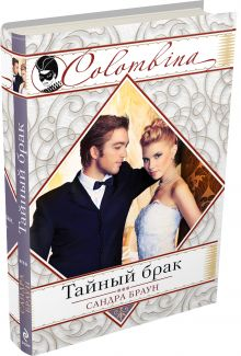 Браун С. - Тайный брак обложка книги
