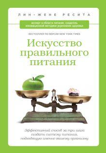 Ресита Л. - Искусство правильного питания. Эффективный способ за три шага создать систему питания, подходящую именно вашему организму обложка книги