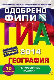 Соловьева Ю.А. - ГИА-2014. География. Тренировочные задания. 9 класс (ФИПИ) обложка книги