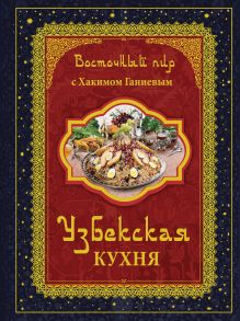 Ганиев Х. - Восточный пир с Хакимом Ганиевым. Узбекская кухня обложка книги