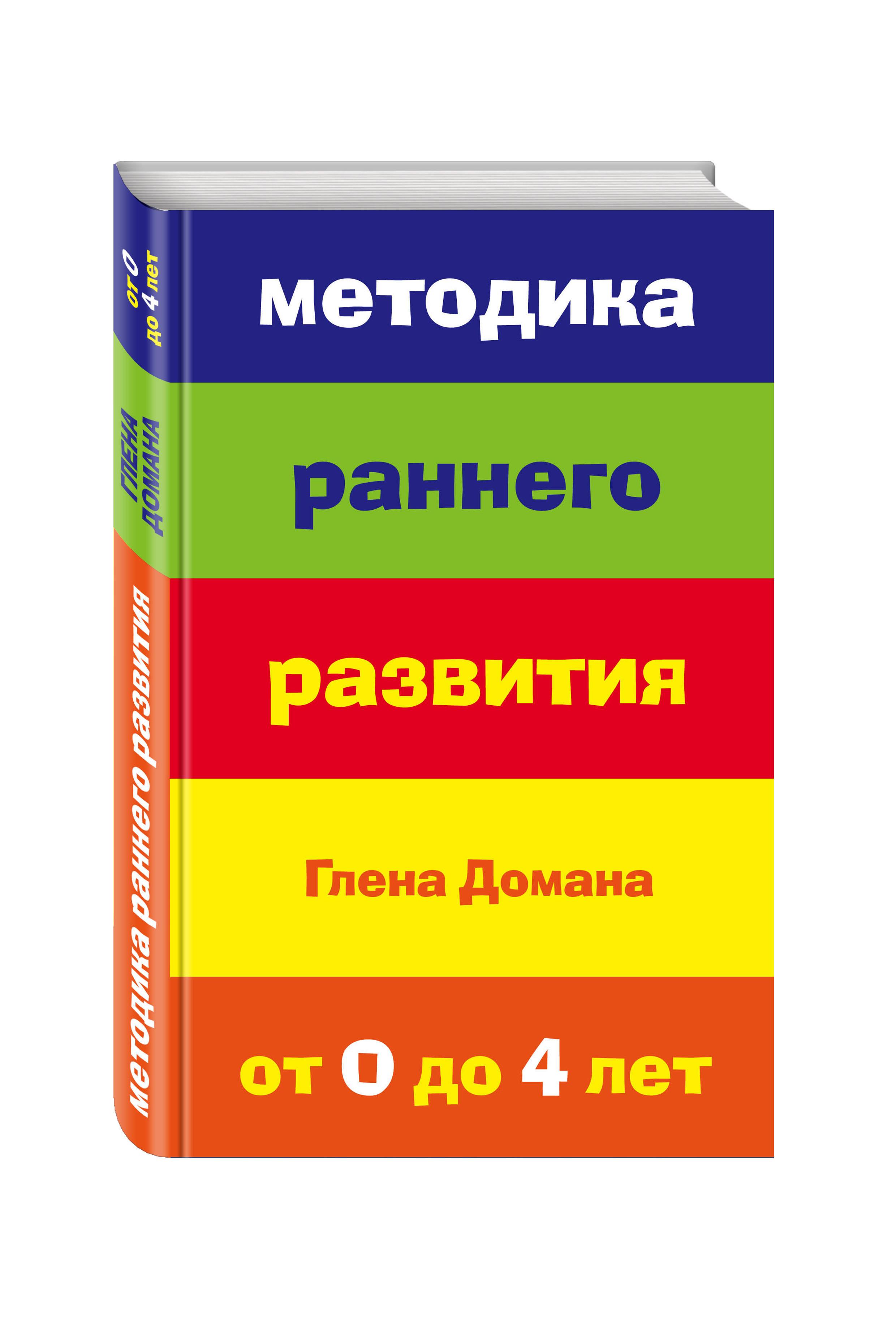 Методика раннего развития Глена Домана. От 0 до 4 лет (нов.оф.)