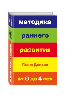 - Методика раннего развития Глена Домана. От 0 до 4 лет (нов.оф.) обложка книги