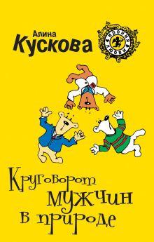 Кускова А. - Круговорот мужчин в природе обложка книги