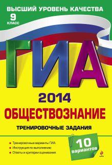 Кишенкова О.В. - ГИА-2014. Обществознание. Тренировочные задания. 9 класс обложка книги