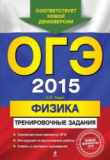 Обложка ОГЭ-2015. Физика: тренировочные задания Н.И. Зорин