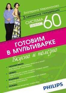Обложка Система минус 60. Готовим в мультиварке Екатерина Мириманова