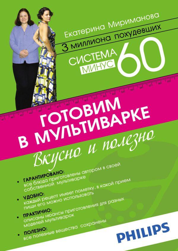 Книга рецептов минус 60 скачать бесплатно