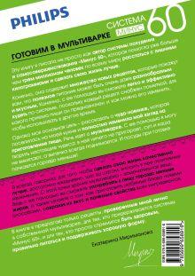 Обложка сзади Система минус 60. Готовим в мультиварке Екатерина Мириманова