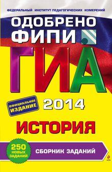 ГИА-2014. История. Сборник заданий. 9 класс (ФИПИ) обложка книги