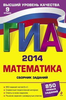 Кочагин В.В., Кочагина М.Н. - ГИА-2014. Математика. Сборник заданий. 9 класс обложка книги