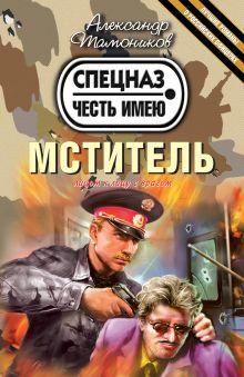 Тамоников А.А. - Мститель обложка книги