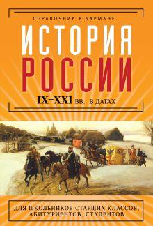 История России в датах. IX - XXI вв.