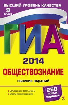 ГИА-2014. Обществознание. Сборник заданий. 9 класс обложка книги
