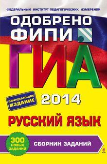 ГИА-2014. Русский язык. Сборник заданий. 9 класс (ФИПИ)