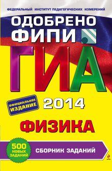 Ханнанов Н.К. - ГИА-2014. Физика. Сборник заданий. 9 класс (ФИПИ) обложка книги