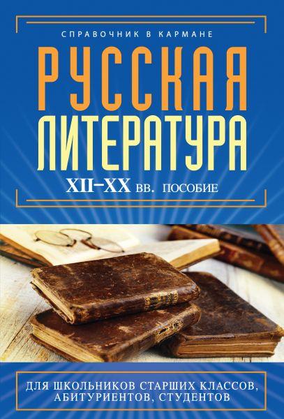 Русская литература. XII - XX века. Пособие
