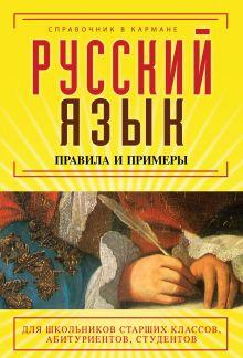 Русский язык. Правила и примеры обложка книги