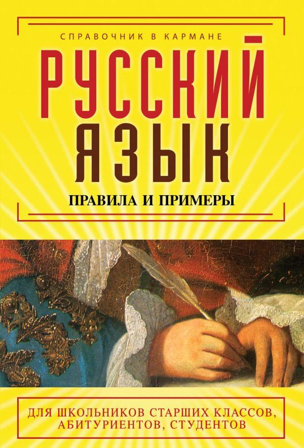Русский язык. Правила и примеры Акимова Е.О., Бегаева Е.Н.