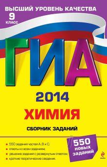 Соколова И.А. - ГИА-2014. Химия. Сборник заданий. 9 класс обложка книги