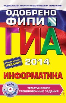 Зорина Е.М., Зорин М.В. - ГИА-2014. Информатика. Тематические тренировочные задания. 9 класс (+CD) (ФИПИ) обложка книги
