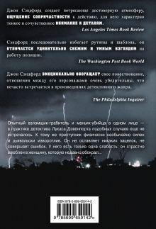 Обложка сзади Ночной убийца Джон Сэндфорд
