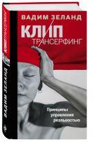 Зеланд В. - Клип-трансерфинг: Принципы управления реальностью' обложка книги