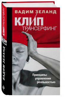 Клип-трансерфинг: Принципы управления реальностью обложка книги